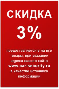 b5f073aca0f5f Наша компания — это российская сеть специализированных магазинов  занимающихся розничными и оптовыми продажами автосигнализаций. Также наша  компания продает ...